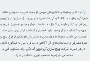 Screenshot_2019-05-01 تست(1)